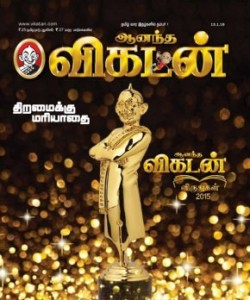 Ananda Vikatan - January 13, 2016