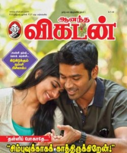 Ananda Vikatan - July 6, 2016