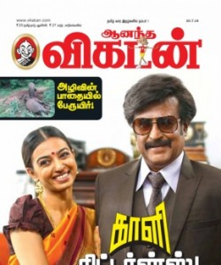 Ananda Vikatan - July 20, 2016