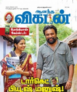 Ananda Vikatan - July 27, 2016
