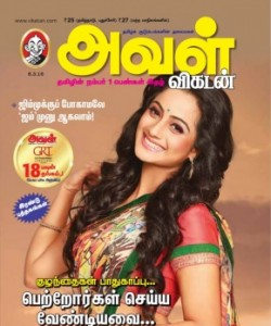 Aval Vikatan - March 8, 2016