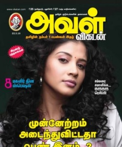Aval Vikatan - March 22, 2016