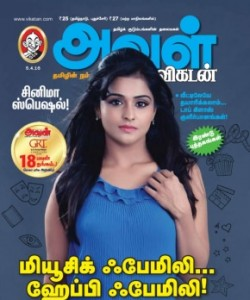 Aval Vikatan - April 5, 2016