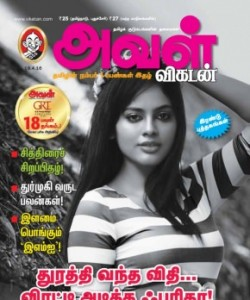 Aval Vikatan - April 19, 2016