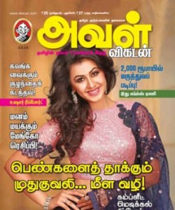 Aval Vikatan - May 3, 2016