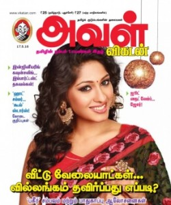Aval Vikatan - May 17, 2016
