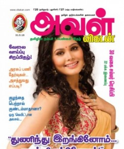 Aval Vikatan - May 31, 2016