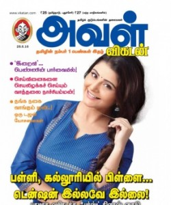 Aval Vikatan - June 28, 2016