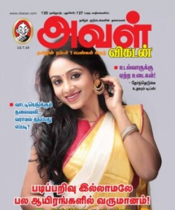 Aval Vikatan - July 12, 2016