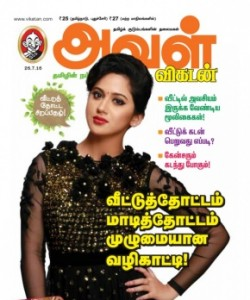 Aval Vikatan - July 26, 2016