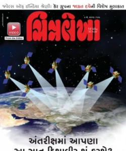 Chitralekha Gujarati - May 02, 2016