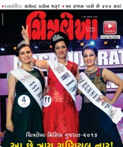 Chitralekha Gujarati - May 09, 2016