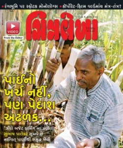 Chitralekha Gujarati - May 16, 2016
