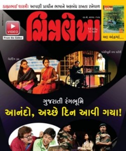 Chitralekha Gujarati - May 23, 2016