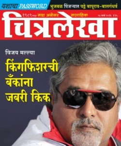 Chitralekha Marathi - March 28, 2016