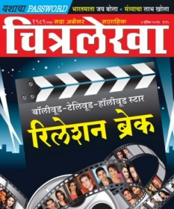 Chitralekha Marathi - April 04, 2016
