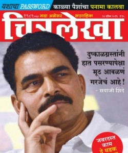 Chitralekha Marathi - April 18, 2016