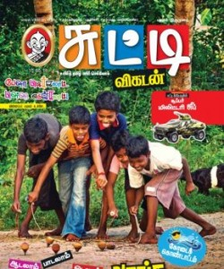 Chutti  Vikatan - May 15, 2016