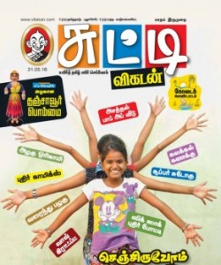 Chutti  Vikatan - May 31, 2016