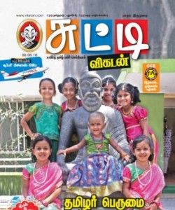 Chutti  Vikatan - June 30, 2016