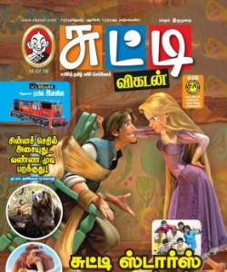 Chutti  Vikatan - July 15, 2016