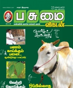 Pasumai Vikatan - january 25, 2016