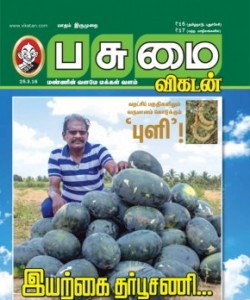 Pasumai Vikatan - March 25, 2016