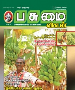 Pasumai Vikatan - April 10, 2016