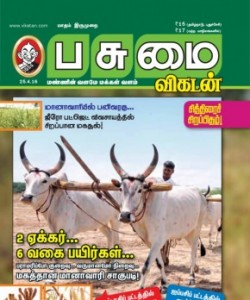 Pasumai Vikatan - April 25, 2016
