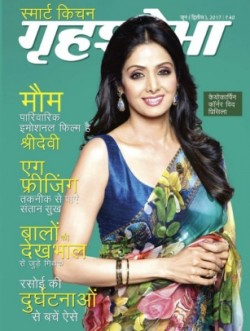 Grihshobha hindi magazine august first 2012 issue get for Pioneer woman magazine second issue