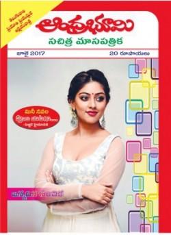 Andhra bhoomi weekly magazine latest celebrity