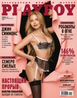 Плейбои фото россия фото 38-739