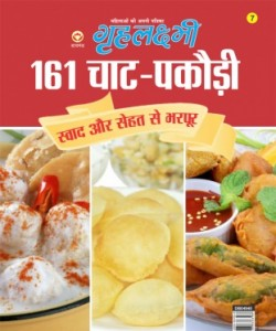 161 chaat pakodi recipes
