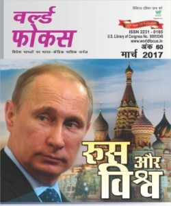 World Focus-Hindi